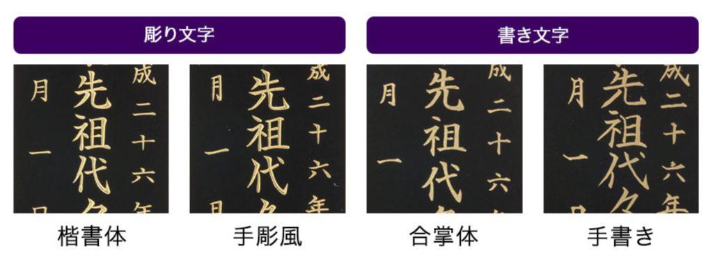 彫り文字は「楷書体」「手彫風書体」の2種類の書体から、書き文字は「合掌体」「手書き」の2種類の書体からお選びいただけます。