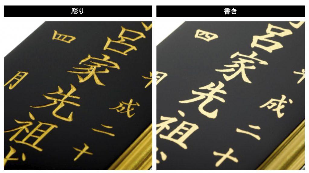 位牌文字の彫りと書きの見た目の違いについて