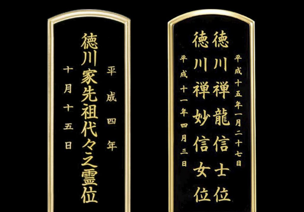位牌文字の彫りと書きの違いについて【どちらを選択すべき?】