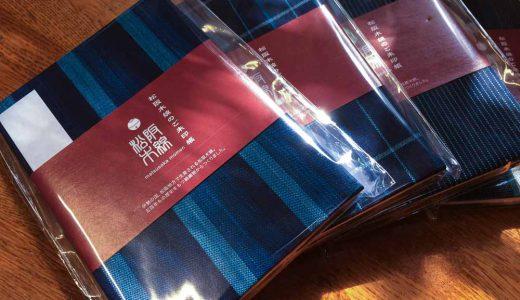 【入荷情報】松阪木綿の御朱印帳を入荷しました!