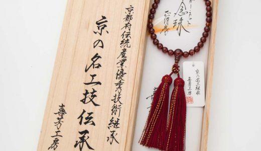 京念珠(きょうねんじゅ)