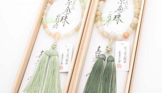 結婚式の寿珠(じゅず)