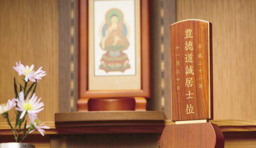 日蓮宗の位牌【位牌の選び方や戒名の書き方について解説】