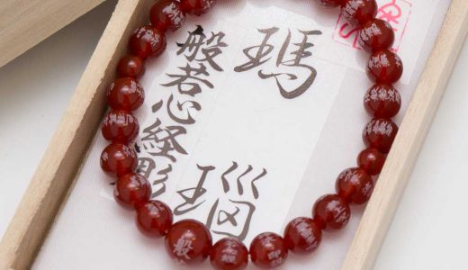 腕輪数珠(うでわじゅず)
