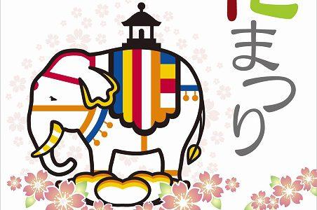 はなまつり(松阪市仏教会主催)