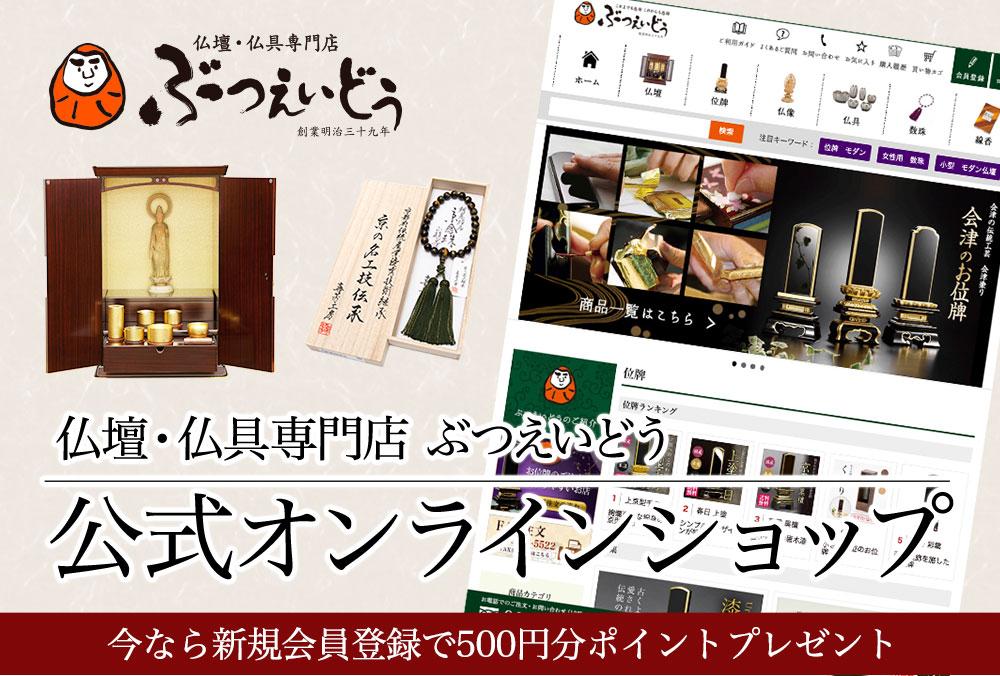 仏壇仏具専門店ぶつえいどうの公式オンラインショップ