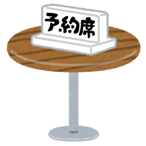yoyaku_seki